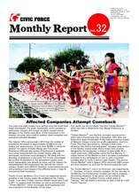 Monthly_Report_vol.32.eng.pdf (PDF)