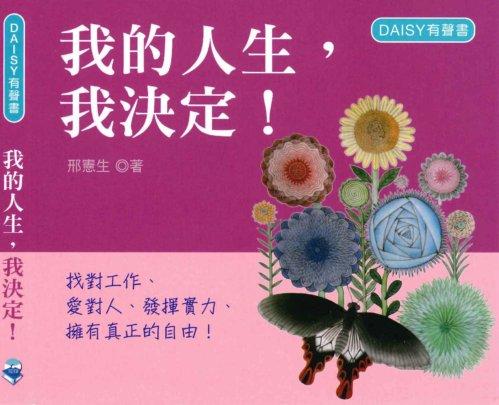 DAISY book CD COVER