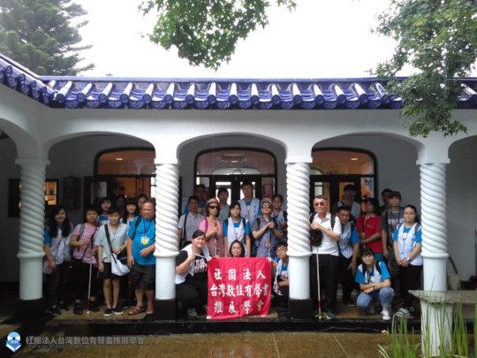 Visiting the Lin Yutang House