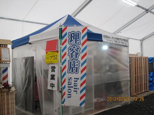 Heat-contained hair salon