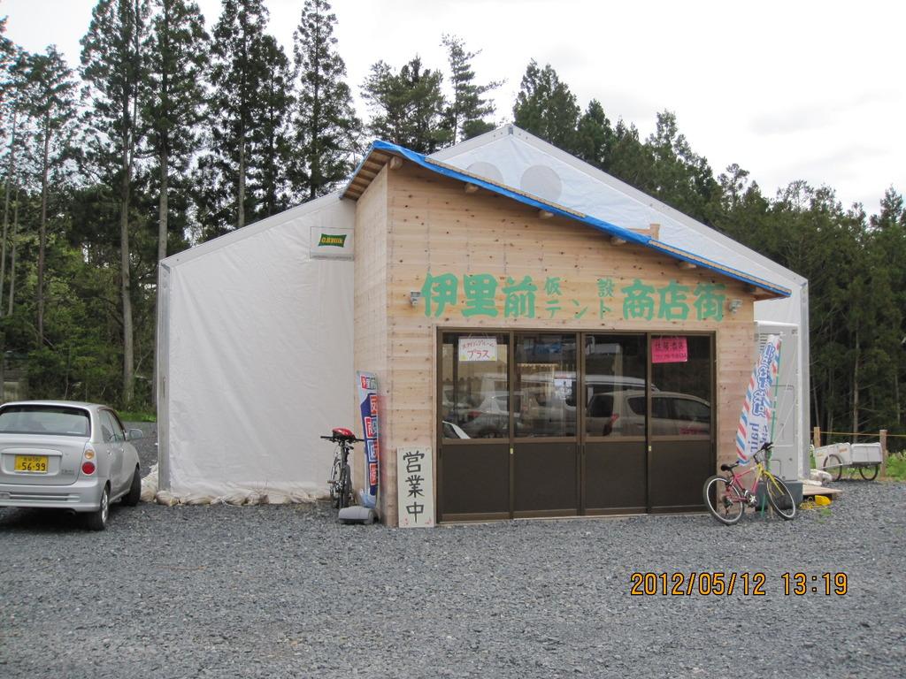 Tent Shop Entrance