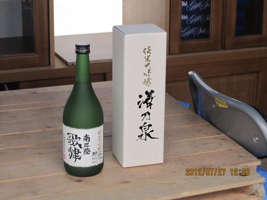 """Utatsu"" sake produced by the tent liquor shop"