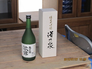 """Utatsu"" sake produced by the tent liquor shop"