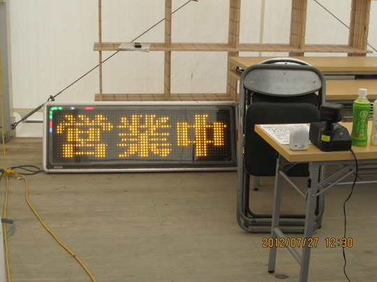 Electric sign board for tent shops