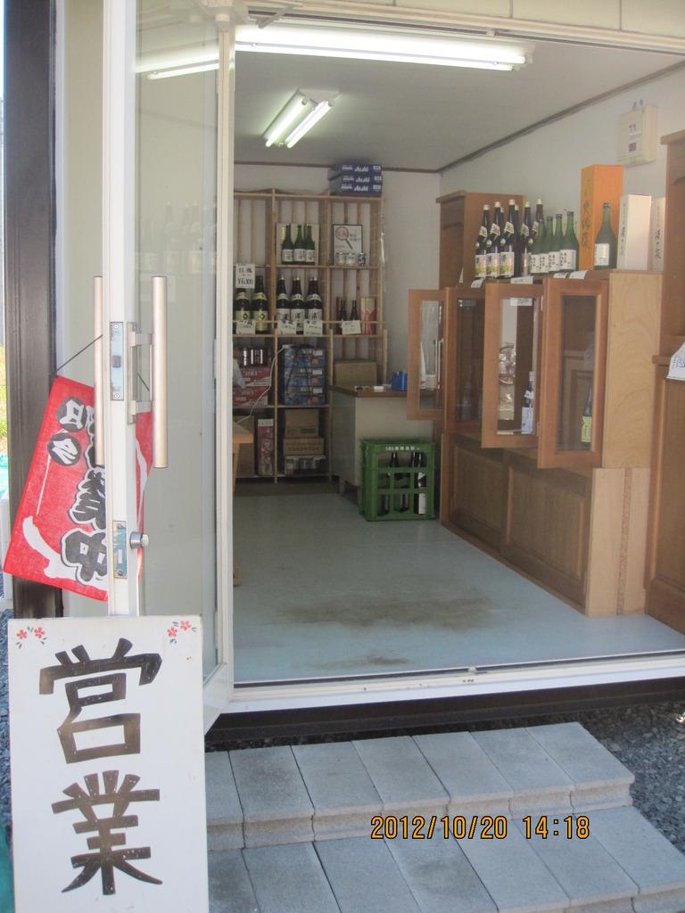 New Sake Shop