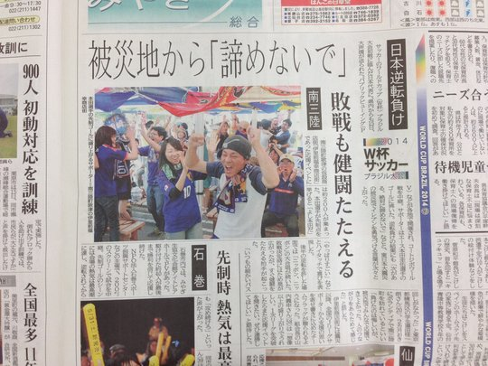 News Reporting of Public Viewing