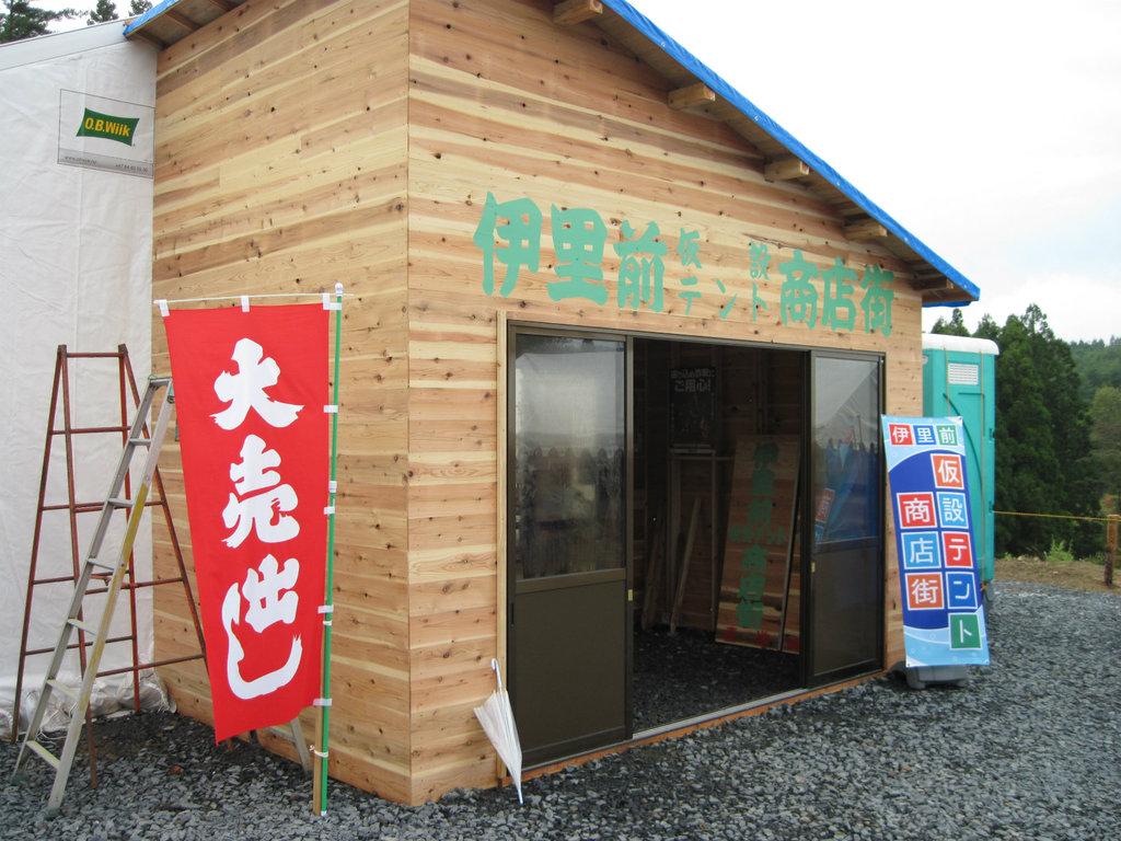 Keep Tsunami-Stricken Isatomae Community Alive