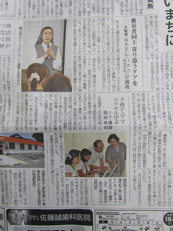 Newspaper Report on Computer Training