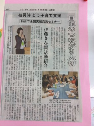 New Paper Report on Ms. Ito's Presentation