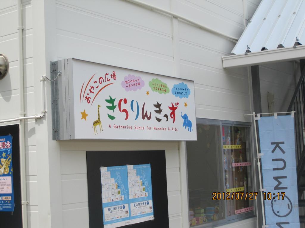 """""""Kirarin Kids"""" Sign Board"""
