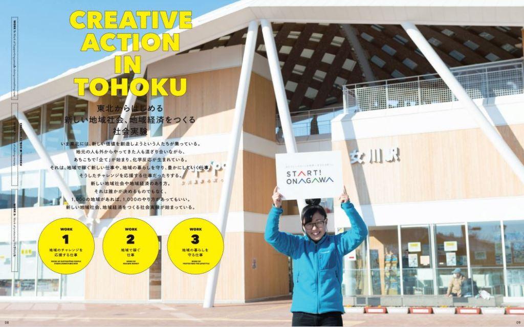 New community space developed next to Onagawa sta.