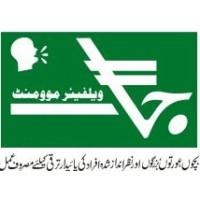 Jaag Welfare Movement