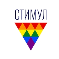 Azimutas Public Establishment behalf from  Moscow LGBT-group Stimul