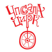 Upsala-Zirk