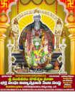 Srichowdeswari Samastha